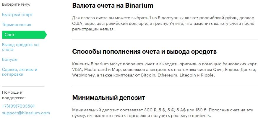Типы счетов Бинариум